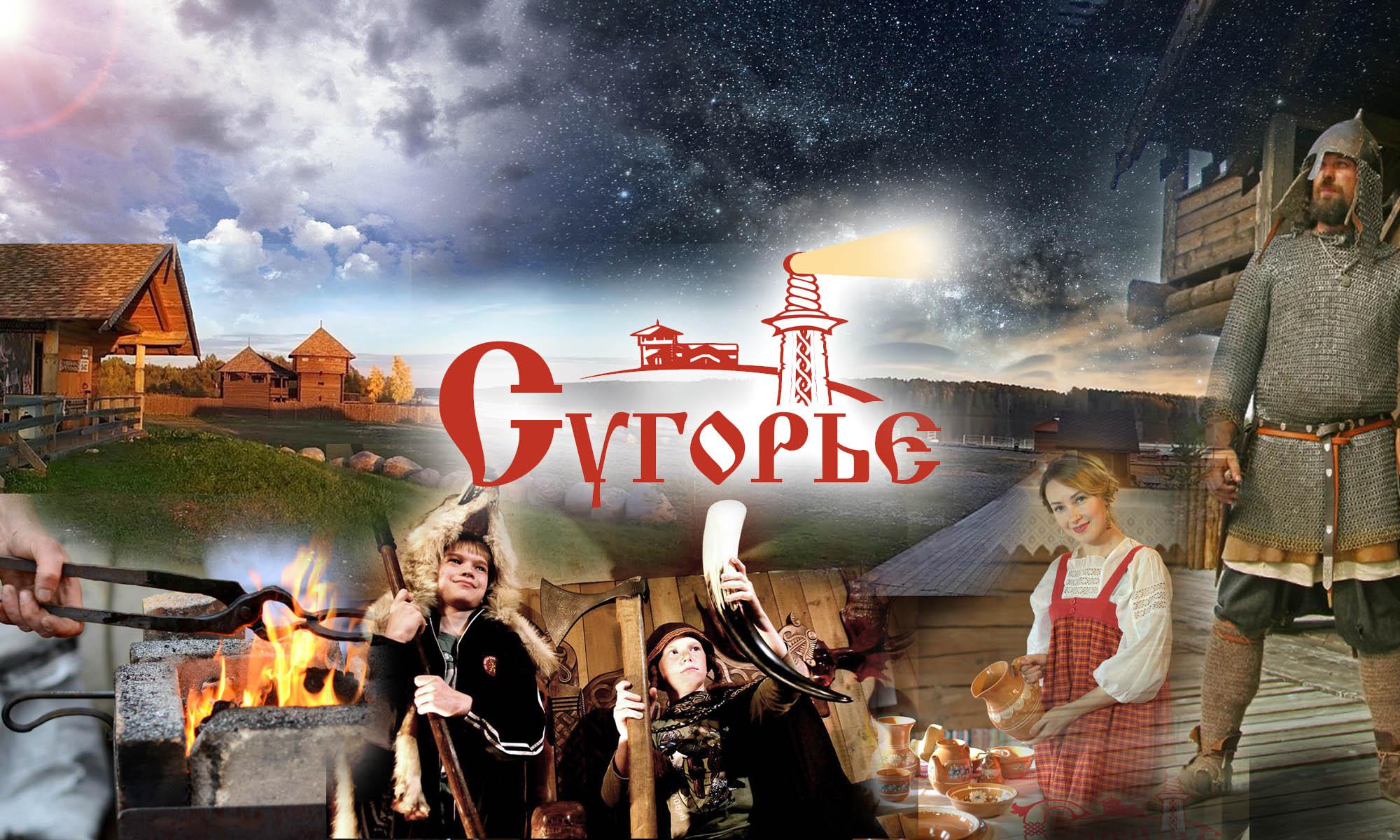 sugorie.ru